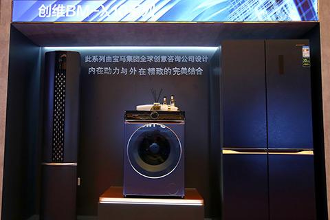 <span><span>2021洗衣机新品发布会</span></span>