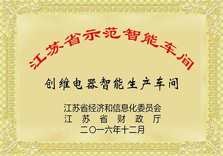 Jiangsu demonstration intelligent workshop